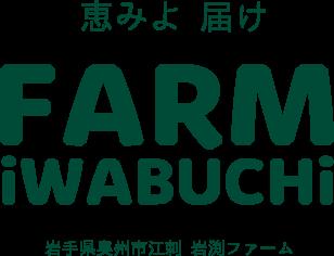 恵みよ 届け FARM iWABUCHi 岩手県奥州市江刺 岩渕ファーム