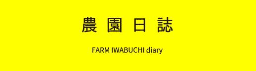農園日誌 IWABUCHI FARM diary